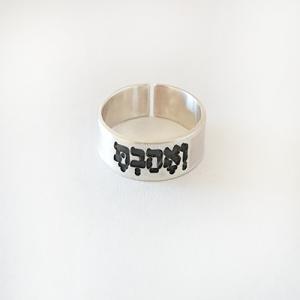 טבעת פס פתוחה עברית