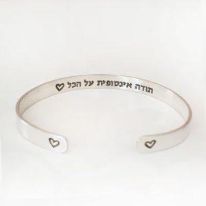 צמיד קשיח עברית