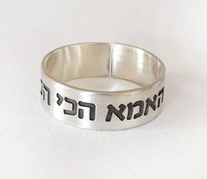 טבעת לאמא