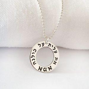 שרשרת חישוק – עברית